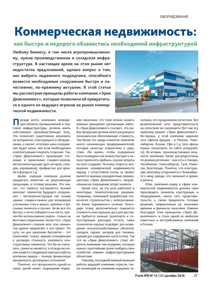 Объекты промышленной и торговой инфраструктуры