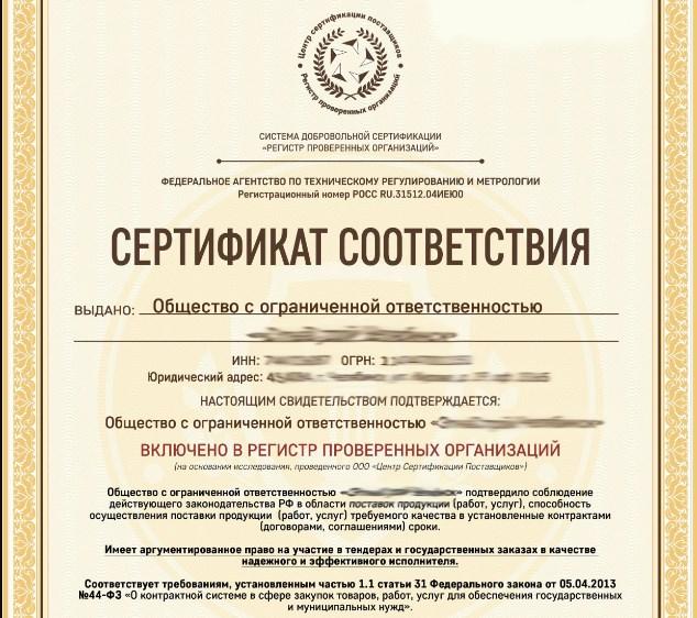Мошенничество с сертификатами
