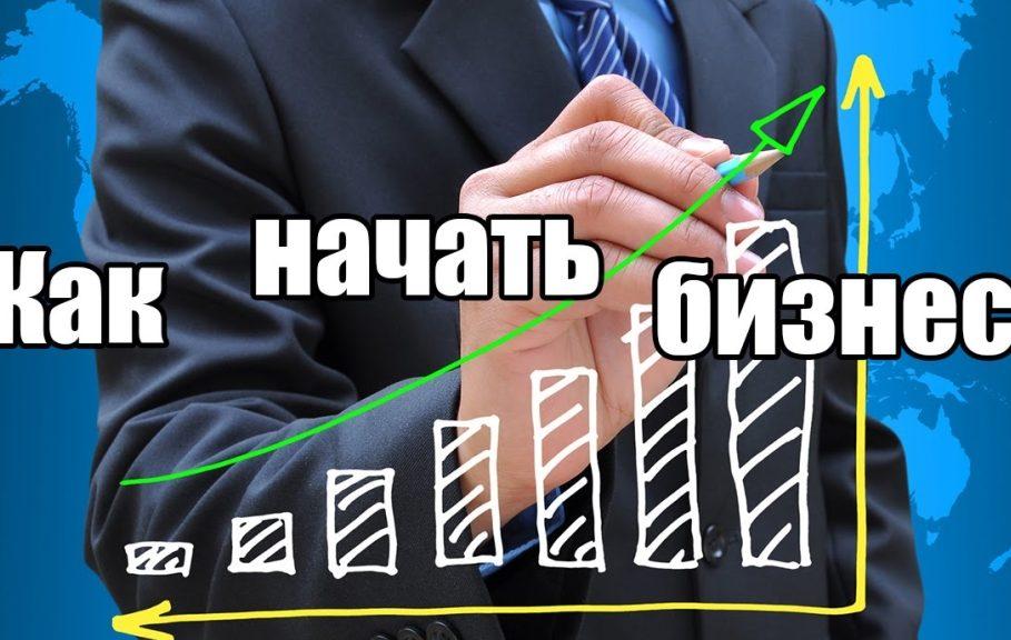 Как создать бизнес