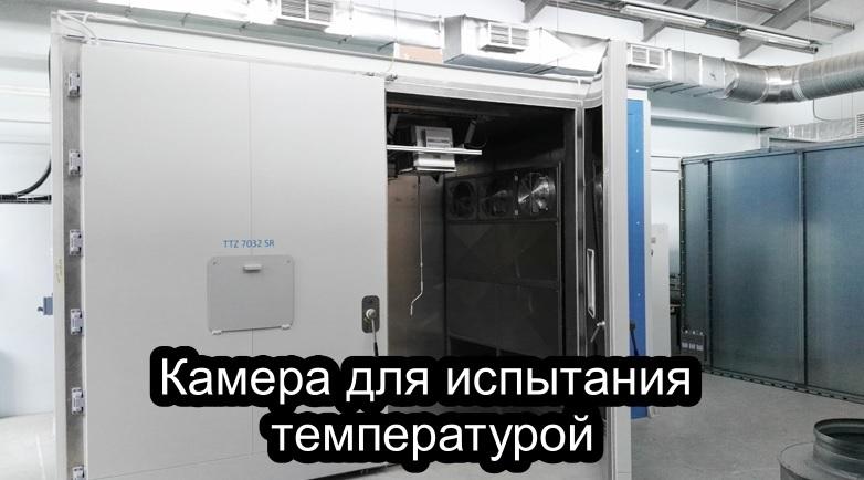 Камера температурных испытаний