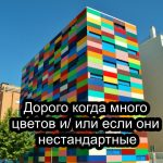 Нестандартные цвета зданий